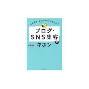 起業家・フリーランスのための「ブログ・SNS集客」のキホン/今城裕実