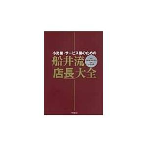 船井流・「店長」大全/船井総合研究所