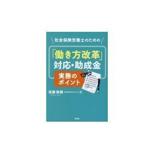 社会保険労務士のための「働き方改革」対応・助成金...の商品画像