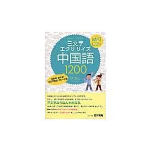 三文字エクササイズ中国語1200/林修三|honyaclubbook