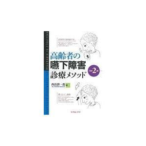 出版社名:中外医学社 著者名:西山耕一郎 発行年月:2016年12月 版:改訂2版 キーワード:コウ...