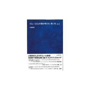 ICU/CCUの薬の考え方,使い方 ver.2/大野博司