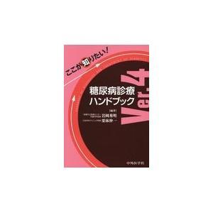 ここが知りたい!糖尿病診療ハンドブック Ver.4/岩岡秀明