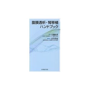 腹膜透析・腎移植ハンドブック/石橋由孝|honyaclubbook