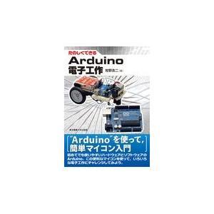 たのしくできるArduino電子工作/牧野浩二 Honya Club.com PayPayモール店
