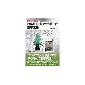 たのしくできるかんたんブレッドボード電子工作/加藤芳夫 Honya Club.com PayPayモール店
