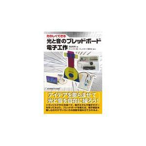 たのしくできる光と音のブレッドボード電子工作/西田和明 Honya Club.com PayPayモール店