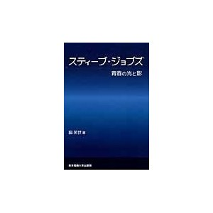 出版社名:東京電機大学出版局 著者名:脇英世 発行年月:2014年10月 キーワード:スティーブ ジ...