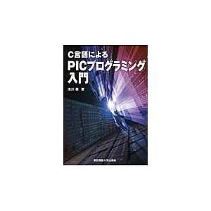 C言語によるPICプログラミング入門/浅川毅
