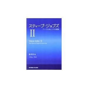 出版社名:東京電機大学出版局 著者名:脇英世 発行年月:2017年04月 キーワード:スティーブ ジ...