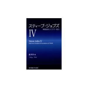 出版社名:東京電機大学出版局 著者名:脇英世 発行年月:2018年03月 キーワード:スティーブ ジ...