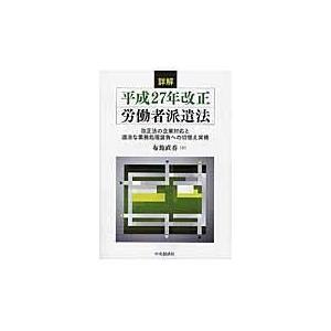 詳解平成27年改正労働者派遣法/布施直春