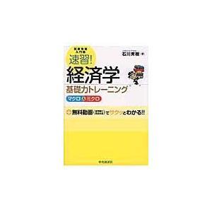 速習!経済学基礎力トレーニングマクロ&ミクロ/石川秀樹