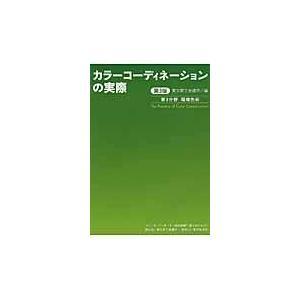 カラーコーディネーションの実際 第3分野 第3版/東京商工会議所|honyaclubbook