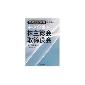 商業登記実務から見た中小企業の株主総会・取締役会/金子登志雄