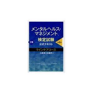 メンタルヘルス・マネジメント検定試験公式テキスト2種ラインケアコース 第4版/大阪商工会議所