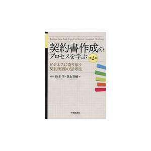 契約書作成のプロセスを学ぶ 第2版/鈴木学|honyaclubbook