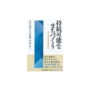 持続可能なまちづくり/馬奈木俊介