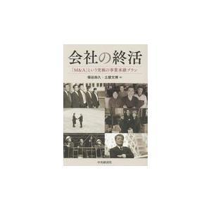 会社の終活/福谷尚久