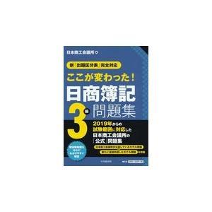 ここが変わった!日商簿記3級問題集/日本商工会議所