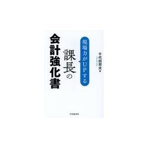 現場力がUPする課長の会計強化書/千代田邦夫
