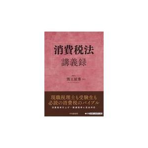 消費税法講義録/熊王征秀