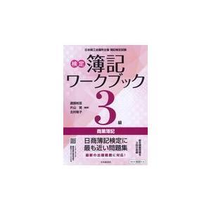 検定簿記ワークブック3級商業簿記 第6版/渡部裕亘