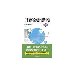 財務会計講義 第22版/桜井久勝
