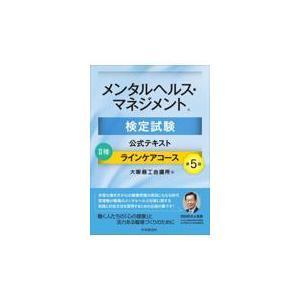 メンタルヘルス・マネジメント検定試験公式テキスト2種ラインケアコース 第5版/大阪商工会議所