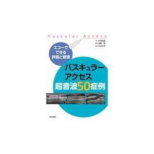 バスキュラーアクセス超音波50症例/小林大樹