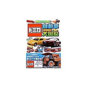 トミカ自動車スーパー大図鑑/タカラトミーの関連商品2