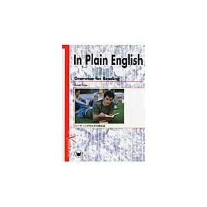In plain Englishーgrammar for reading/佐藤誠司