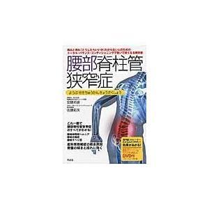 腰部脊柱管狭窄症/安藤邦彦