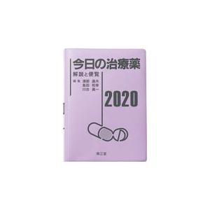 今日の治療薬 2020年版/浦部晶夫