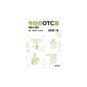 今日のOTC薬 改訂第5版/伊東明彦