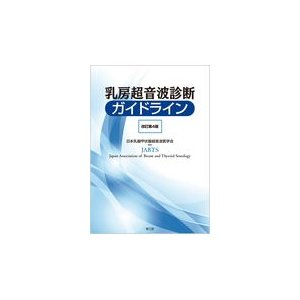乳房超音波診断ガイドライン 改訂第4版/日本乳腺甲状腺超音波