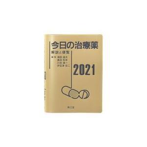 今日の治療薬 2021/浦部晶夫