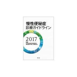 慢性便秘症診療ガイドライン 2017/日本消化...の関連商品1