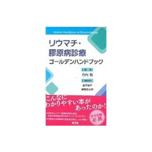 リウマチ・膠原病診療ゴールデンハンドブック/竹内勤