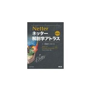 ネッター解剖学アトラス 原書第6版/フランク・H.ネッタ
