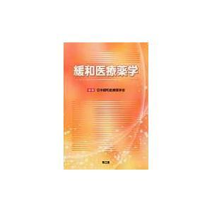 出版社名:南江堂 著者名:日本緩和医療薬学会 発行年月:2013年10月 キーワード:カンワ イリョ...
