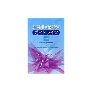 乳房超音波診断ガイドライン 改訂第3版/日本乳腺甲状腺超音波