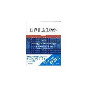 組織細胞生物学 原書第3版/アブラハム・L.キー|honyaclubbook