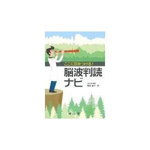 出版社名:南山堂 著者名:飛松省三 発行年月:2016年05月 キーワード:ココニ メ オ ツケル ...