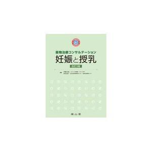 妊娠と授乳 改訂3版/伊藤真也
