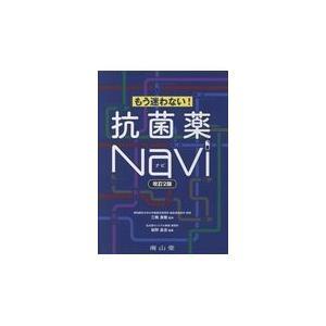 もう迷わない!抗菌薬Navi 改定2版/三鴨廣繁