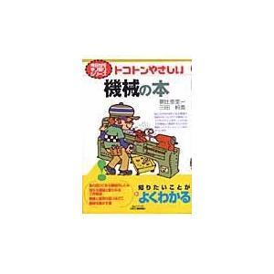 トコトンやさしい機械の本/朝比奈奎一