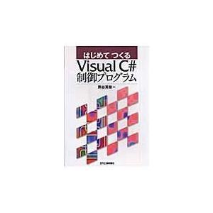 はじめてつくるVisual C#制御プログラム/熊谷英樹|honyaclubbook