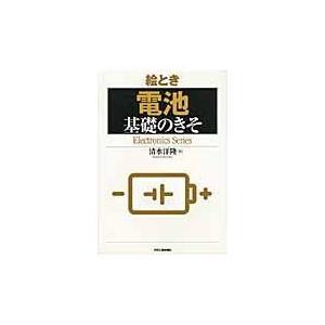 絵とき「電池」基礎のきそ/清水洋隆 Honya Club.com PayPayモール店