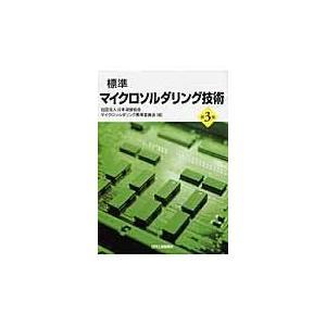 標準マイクロソルダリング技術 第3版/日本溶接協会|Honya Club.com PayPayモール店